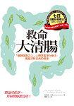救命大清腸:「整體健康之父」人體排毒淨化療法,徹底清除百病的根源
