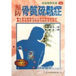 預防骨質疏鬆症