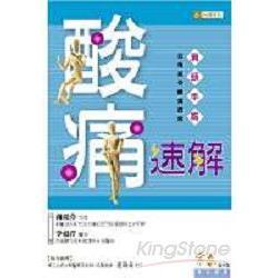 酸痛速解-肩頸手胸百種筋骨酸痛圖解