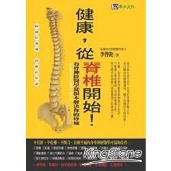 健康,從脊椎開始!:脊骨神經醫學從根本解決你的疼痛