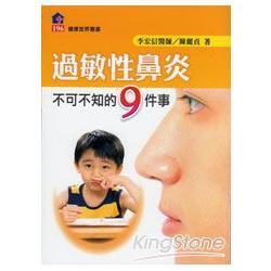 過敏性鼻炎不可不知的9件事