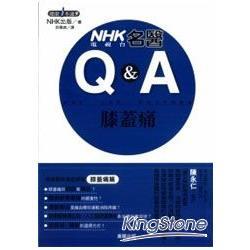 NHK電視台名醫Q&A:膝蓋痛