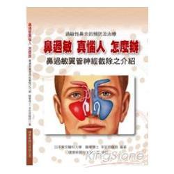鼻過敏 真惱人 怎麼辦 : 鼻過敏翼管神經截除之介紹 /
