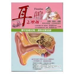 耳鳴怎麼辦? = Tinnitus : 即早治療耳鳴,讓你耳根清淨 /