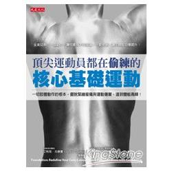 頂尖運動員都在偷練的核心基礎運動 : 一切肢體動作的根本, 擺脫緊繃痠痛與運動傷害, 達到體能高峰! /