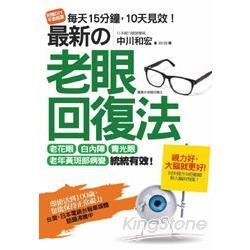 最新的老眼回復法:老花眼.白內障.青光眼.老年黃斑部病變,統統有效!即使活到100歲也能保持正常視力!