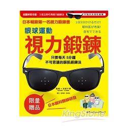 眼球運動視力鍛鍊 : 1天做5分鐘 /