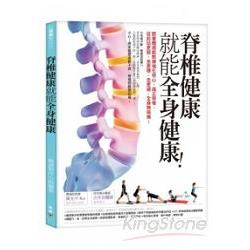 脊椎健康就能全身健康 /