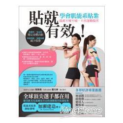 貼就有效! : 學會肌能系貼紮 從此不痠不痛,不再運動傷害 /