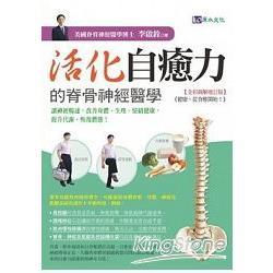 活化自癒力的脊骨神經醫學(全彩圖解增訂版)