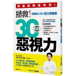 拯救3C惡視力:別讓眼睛過勞死,低頭族必備的視力保健書
