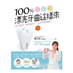 100%漂亮牙齒這樣來:從小看好牙,矯正要趁早,一口好牙咬到80歲!
