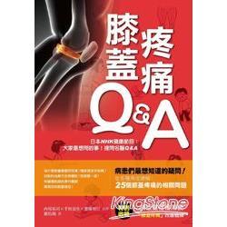膝蓋疼痛Q&A : 日本NHK健康節目 : 大家最想問的事!提問名醫Q&A /