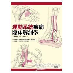 運動系統疾病臨床解剖學 /