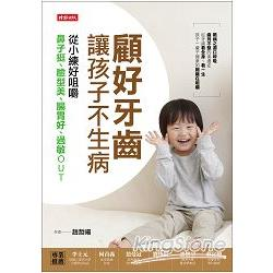 顧好牙齒讓孩子不生病:從小練好咀嚼鼻子挺、臉型美、腸胃好、過敏out