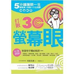 打敗3C螢幕眼:5分鐘護眼一生護眼操+熱敷+穴位指壓