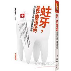 蛀牙,是牙醫造成的:良醫告訴你牙齒健康的祕密