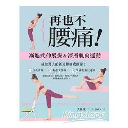 再也不腰痛! : 漸進式伸展操&深層肌肉運動 : 成效驚人的新式腰痛戒斷操! /