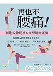 再也不腰痛  漸進式伸展&深層肌肉運動