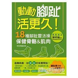 動動腳趾,活更久! : 18種腳趾靈活操,保健骨骼&肌肉 /
