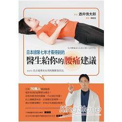 日本排隊七年才看得到的醫生給你的腰痛建議- 又名- 比止痛藥更有效的腰椎復位法