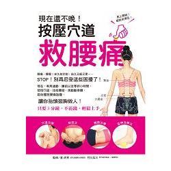 現在還不晚!按壓穴道救腰痛:即刻擺脫腰痛陰霾,讓你抬頭挺胸做人!