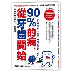 90%的病,從牙齒開始 : 最新植牙的技術,一次搞懂! /