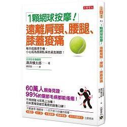 1顆網球按摩!遠離肩頸、腰腿、膝蓋痠痛 : 每天低頭滑手機,小心成為長期臥床的高危險群! /