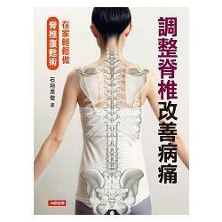 調整脊椎改善病痛-健康誌(7)