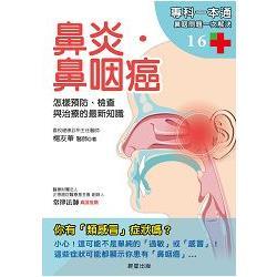鼻炎.鼻咽癌:怎樣預防、檢查與治療的最新知識