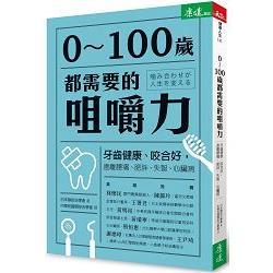 0歲-100歲都需要的咀嚼力 : 牙齒健康.咬合好,遠離腰痛.肥胖.失智.心臟病 /