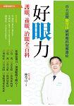 好眼力:護眼、養眼、治眼全百科:百大良醫陳瑩山破解眼科疑難雜症