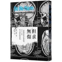 但求無傷 : 一個腦神經外科醫師的自大、自省與自我療育的歷程 = Do no harm : stories of life, death and brain surgery /