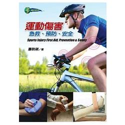 運動傷害 : 急救.預防.安全 = Sports injury first aid, prevention & safety /