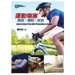 運動傷害 : 急救.預防.安全 = Sports injury first aid, prevention & safety /