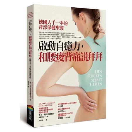 啟動自癒力,和腰痠背痛說拜拜 : 德國人手一本的背部保健聖經 /