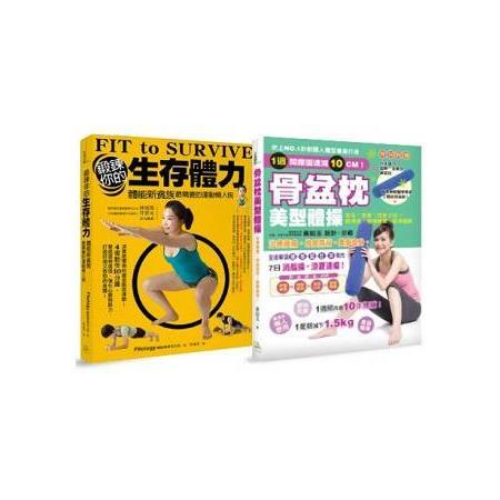 強化肌力、燃脂速瘦!(套書)鍛練你的生存體力+骨盆枕美型體操(書附贈品:專家改良款骨盆枕一只)