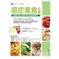 癌症素食全書:化療期&恢復期飲食處方