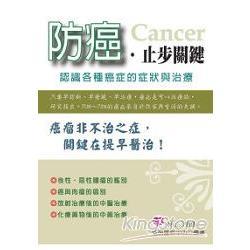 防癌.止步關鍵:症狀與治療