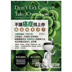 不讓癌症找上你 =Don't let cancer take over you! :癌症知多少? :everything you need to know about cancer(另開視窗)