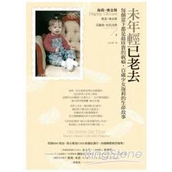 未年輕已老去:每個當下都是最珍貴的祝福,百歲少女海莉的生命故事