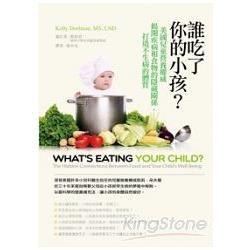 誰吃了你的小孩?:美國兒童營養權威揭開疾病和食物的隱藏關係,打造不生病的體質