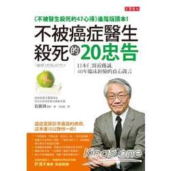 不被癌症醫生殺死的20忠告:日本仁醫近藤誠-40年臨床經驗的良心箴言