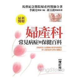 婦產科常見病症和保健百科(增訂版)