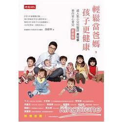 輕鬆當爸媽,孩子更健康 : 超人氣小兒科醫師黃瑽寧教你安心育兒 /