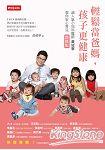 輕鬆當爸媽,孩子更健康:超人氣小兒科醫師黃瑽寧教你安心育兒【新修版】