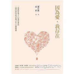 因為愛,我存在:一個癌症病人心情故事與一個亞斯伯格症青少年心靈圖畫