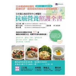 日本國立癌症研究中心東醫院抗癌營養照護全書 /