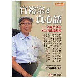官裕宗醫師真心話:治癌心得與5W1H醫療藝術