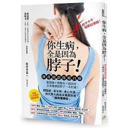 你生病- 全是因為「脖子」!:神奇頸部保暖自療